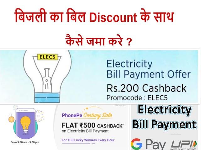 Electricity Bill discount ke saath kaise pay kare ?