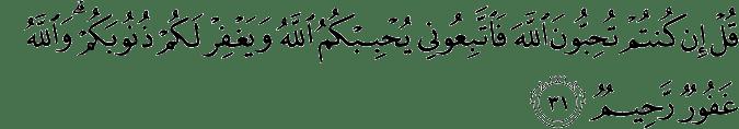 Surat Ali Imran Ayat 31
