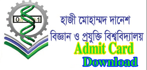 HSTU Admit Card Download 2016-17 ,hstu admit card download 2016-17,all unit hstu admit card download 2016-17,HSTU Admit Card Download 2016-2017 ,HSTU Admit Card Download 2017-18,HSTU Admit Card Download 2017-2018,download hstu admit card 2016-17,hajee modhmmad danesh university admit card 2016-17
