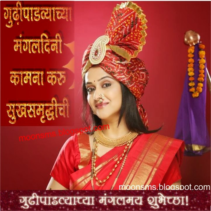 Gudi Padwa 2014 sms in Marathi message wishes quotes greetings (गुढी पाडवा) with images picture photo HD wallpaper for Facebook whatsapp