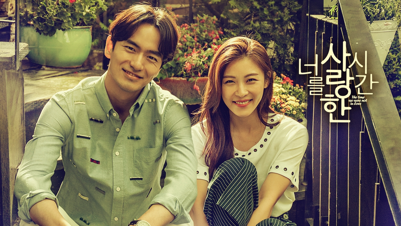 The Time We Were Not In Love Engsub   Korean Drama Library 2016