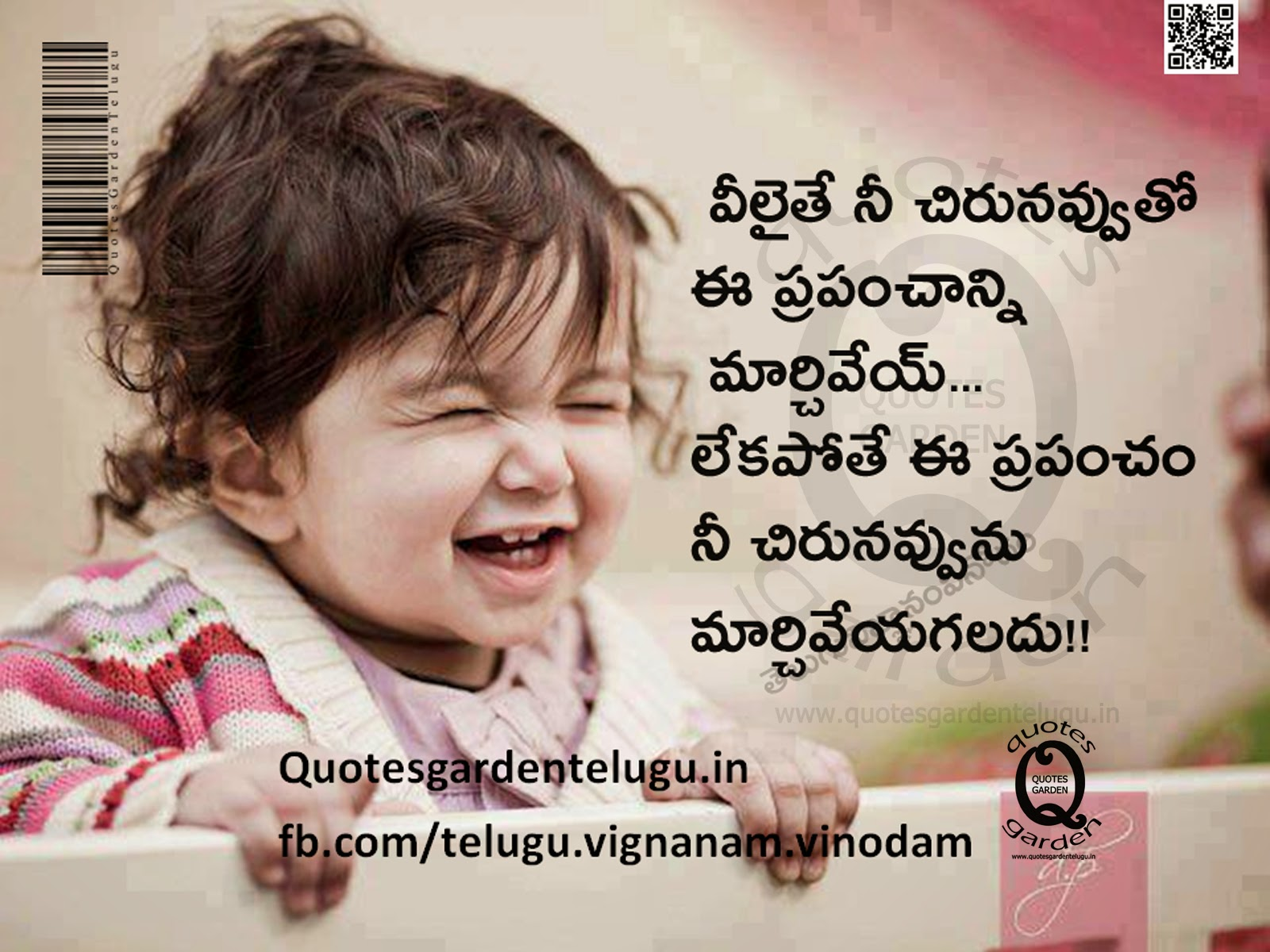 Telugu Good morning quotations with Cute Wallpapers