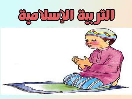 مذكرات التربية الإسلامية للسنة الرابعة متوسط