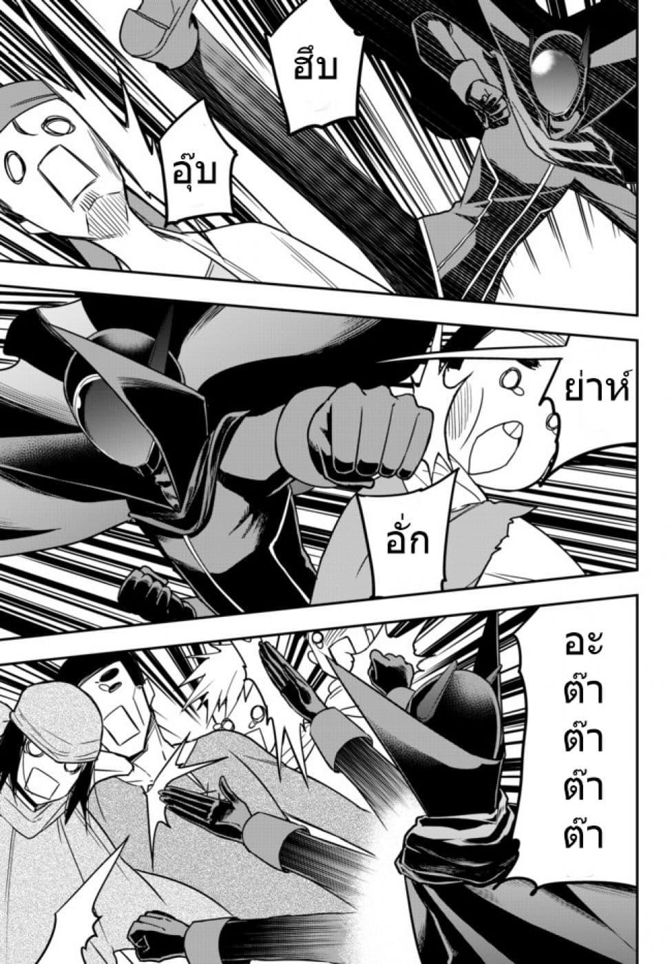 อ่านการ์ตูน Jitsu wa Ore Saikyou deshita ตอนที่ 9 หน้าที่ 13