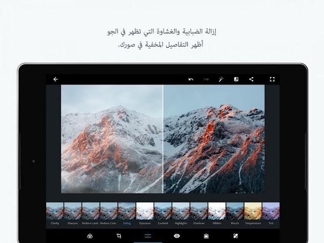 برنامج فوتوشوب اكسبريس أخر اصدار
