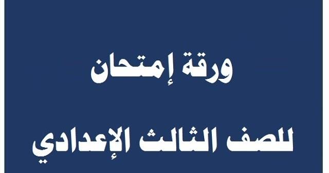 تسريب امتحان اللغة العربية للصف الثالث الإعدادى وإجابته 2020 الترم الأول