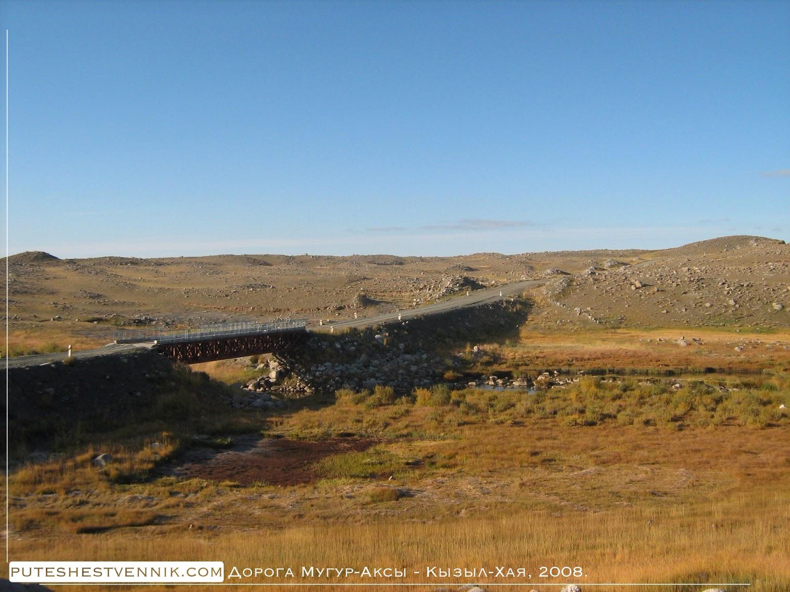 Дорога и мост на границе с Монголией