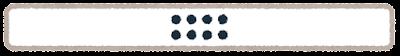 麻雀の点棒のイラスト(100点)