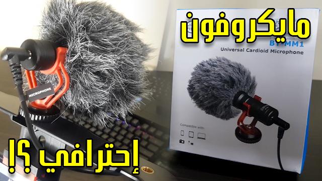 مايكروفون BOYA BY-MM1 لتسجيل الصوت أثناء التصوير !! هل يستحق الشراء ؟! Unboxing And Review