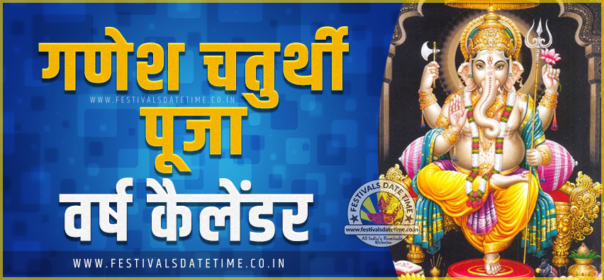 Ganesh Chaturthi Pooja Date and Time Year Calendar