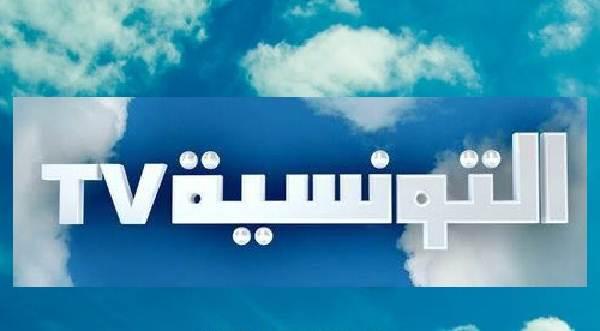 تردد القناة التونسية