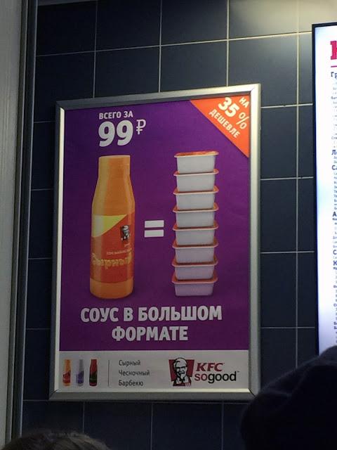 Соус в большом формате KFC, Соус в большом формате КФС, Соус в бутылке KFC, Соус в бутылке КФС, Соус в бутылке KFC цена стоимость адреса