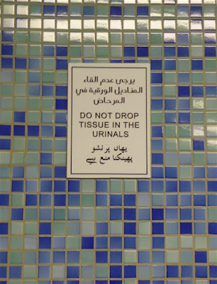 Sign in public toilette at Dubai Sports City Cricket Stadium (United Arab Emirates)