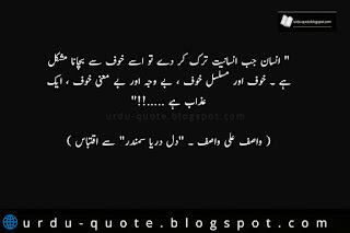 wasif ali wasif quotes in urdu 2