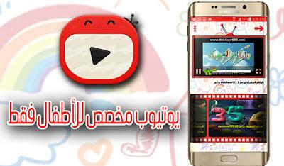تطبيق يوتيوب الأطفال يوفر فيديوهات يوتيوب مناسبة للاطفال فقط