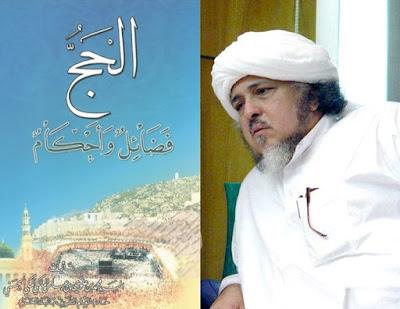 تحميل كتاب الحج فضائل وأحكام للسيد محمد بن علوي المالكي الحسني