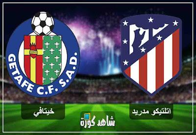 مشاهدة مباراة اتلتيكو مدريد وخيتافي بث مباشر اليوم
