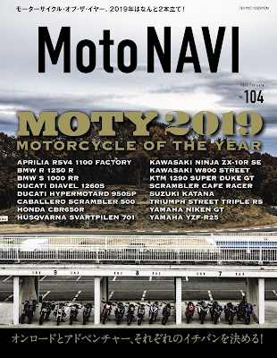 MOTO NAVI (モトナビ) No.104 zip online dl and discussion