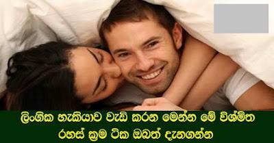 Sex Education Sinhala ලිංගික ශක්තිය වැඩිකරගන්න ක්රම