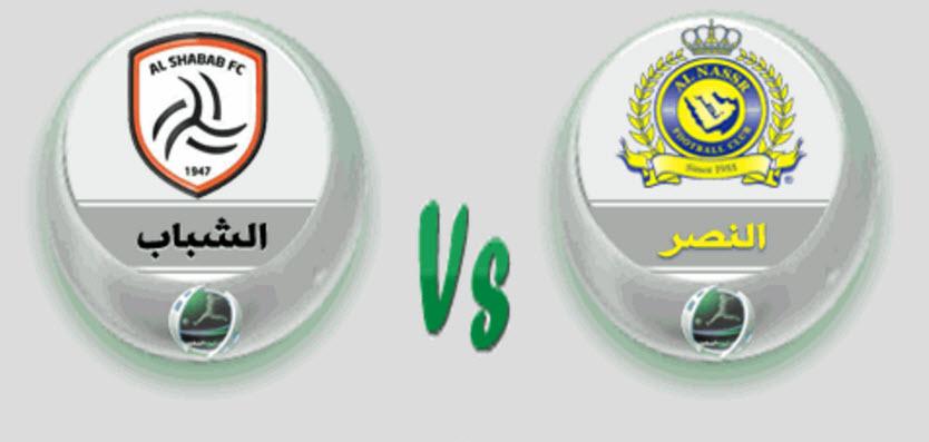 موعد مشاهدة مباراة النصر والشباب بث مباشر اليوم 2017 دوري عبداللطيف جميل