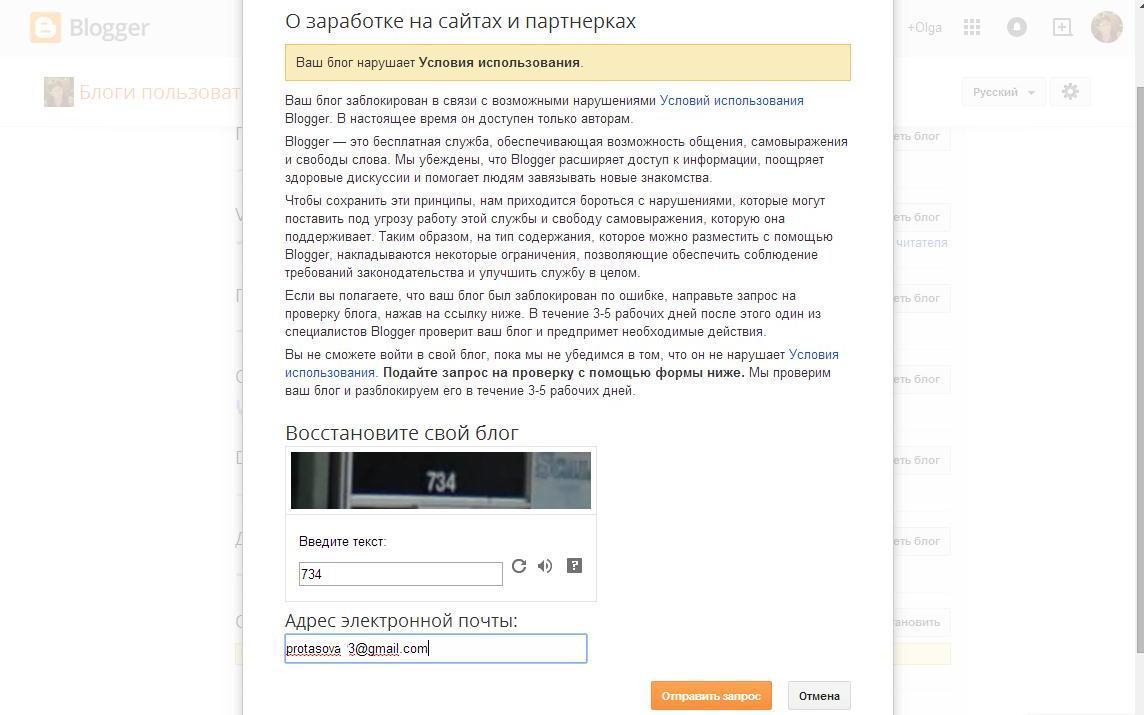 Заполняем форму восстановить блог