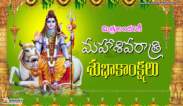 Trending Maha Sivaraatri Wishes Quotes in Telugu, Telugu Famous Lord Shiva Hd Wallpapers
