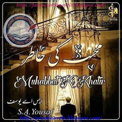 Mohabbat ki khatir novel online reading by S A Yousaf Episode 8 to 10