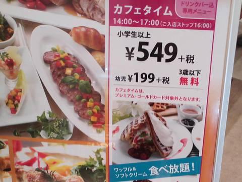 メニュー2 ブッフェフォールームス上小田井店