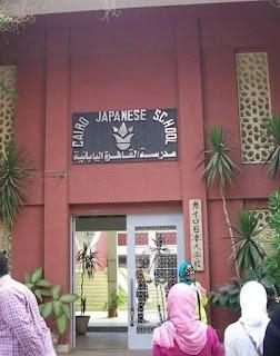 مميزات المدارس المصرية اليابانية