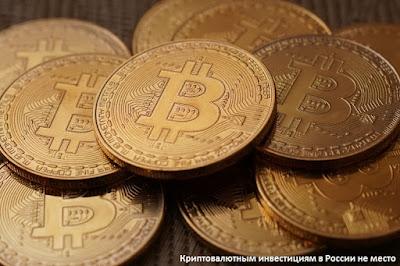Криптовалютным инвестициям в России не место