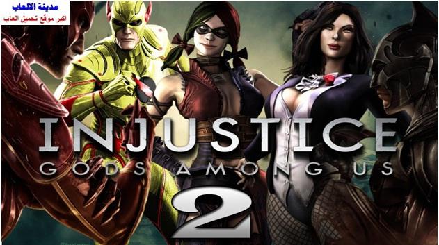 تحميل لعبة Injustice انجاستس للكمبيوتر برابط مباشر ميديا فاير مضغوطة مجانا