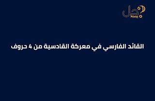 القائد الفارسي في معركة القادسية من 4 حروف