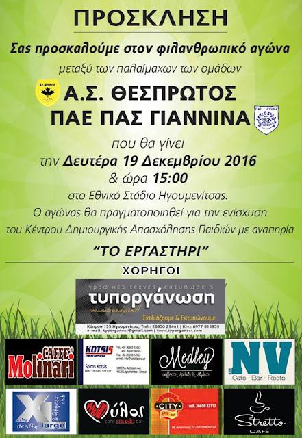 Ηγουμενίτσα: Φιλανθρωπικός αγώνας παλαιμάχων Θεσπρωτού - ΠΑΣ Γιάννενα