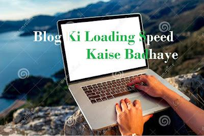 Blog (website) ki loading speed kaise badhaye