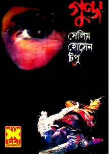 Gunda by Selim Hossain Tipu ebook