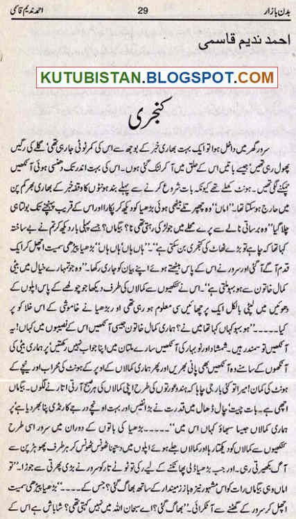 Sample page of Badan Bazar Urdu Novel