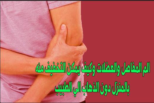 علاجات منزلية للفضاء علي الم المفاصل والعضلات
