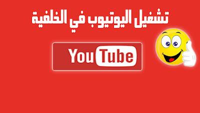 تشغيل اليوتيوب في الخلفية تطبيق رائع وسهل الاستخدام للاندرويد 2019