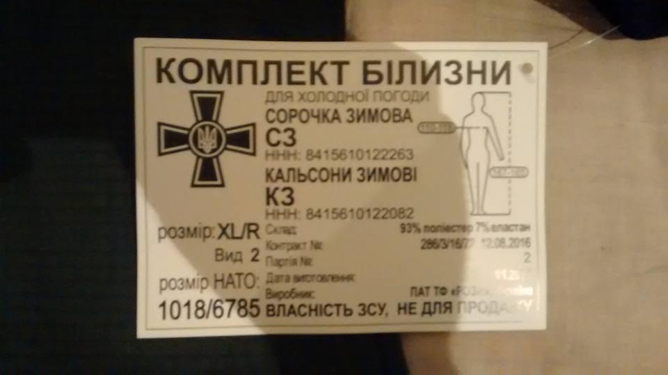 форма та спорядження ЗС України