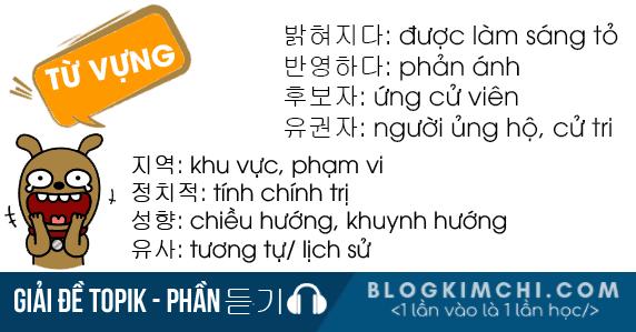 한국어능력시험 듣기 연습