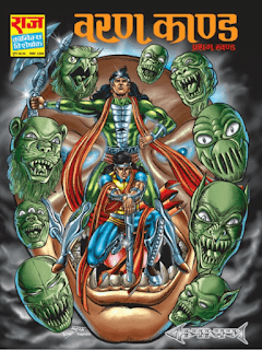 Varan-Kand-Part-1-Nagraj-Comics-Books-Hindi-PDF-Free-Download