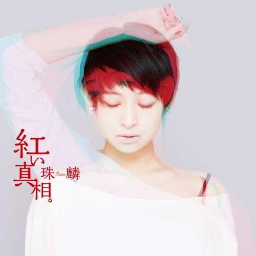 [Album] 珠麟-しゅりん- – 紅い真相。 (2015.06.15/MP3/RAR)