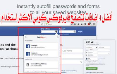 تحميل-الإضافة-LastPass-Password-Manager