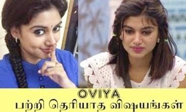 Thalaivi Oviya Patri Ariyaatha Sila Visayangal..