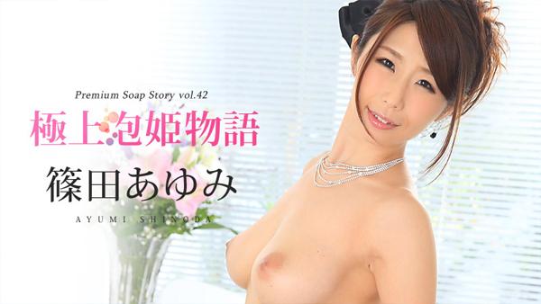 CARIBBEAN 080216-221 BEST AWAHIME STORY VOL.42 AYUMI SHINODA