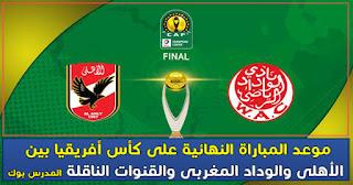 موعد مباراة الأهلي والوداد المغربي علي نهائي كأس افريقيا 2017 والقناة الناقلة لها