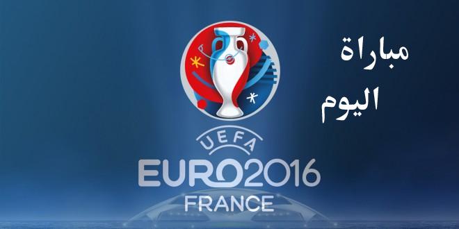 مباريات اليورو اليوم و القنوات الناقلة لها