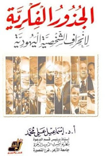 تحميل كتاب الجذور الفكرية لانحراف الشخصية اليهودية pdf - إسماعيل علي محمد