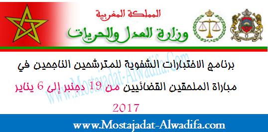 وزارة العدل والحريات برنامج الإختبارات الشفوية للمترشحين الناجحين في مباراة الملحقين القضائيين من 19 دجنبر إلى 6 يناير 2017