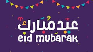 اجمل صور خلفيات وكروت تهنئة بمناسبة عيد الاضحى المبارك Eid al-Adha